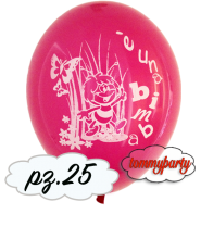 """Palloncini 12"""" fucsia stampa 1 lato E' UNA BIMBA pz.25"""
